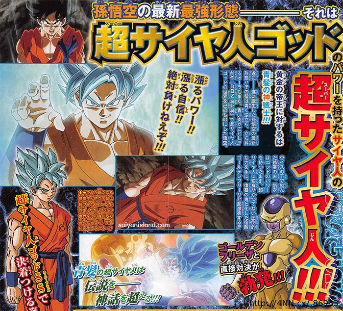 Dragon Ball Z Revival of F: svelata la nuova evoluzione di Goku... con i capelli azzurri